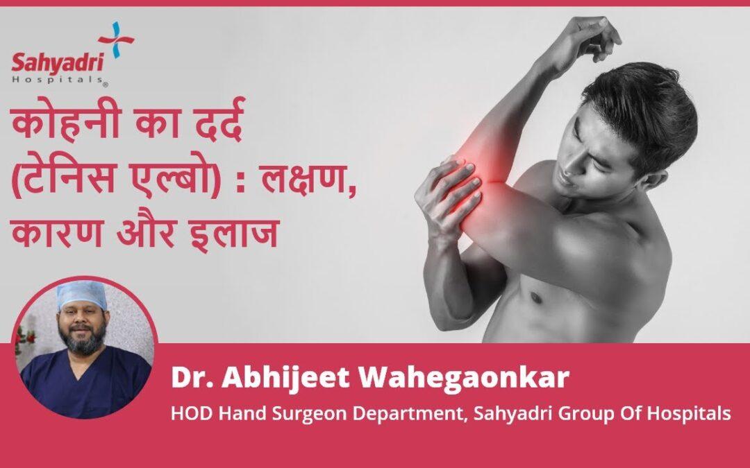 कोहनी का दर्द (Tennis elbow) के लक्षण और इलाज क्या है ?