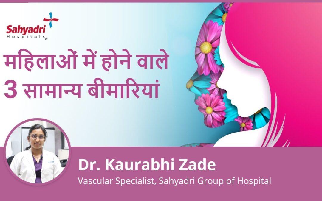महिलाओं में होने वाले 3 सामान्य बीमारियां कौन सी है?