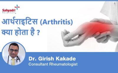 आर्थराइटिस (Arthritis) क्या होता है?