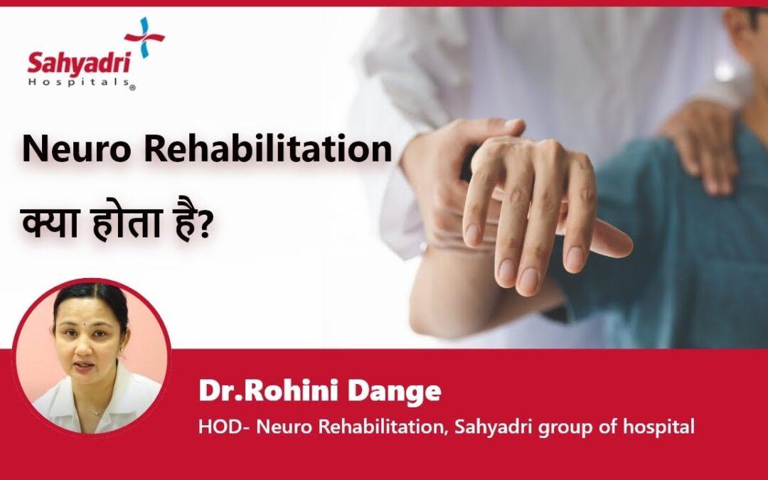 Neuro Rehabilitation क्या होता है?