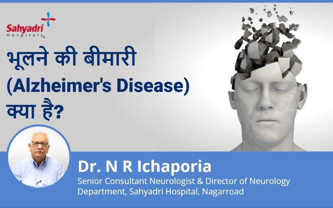 What is Alzheimer's Disease? (Hindi)