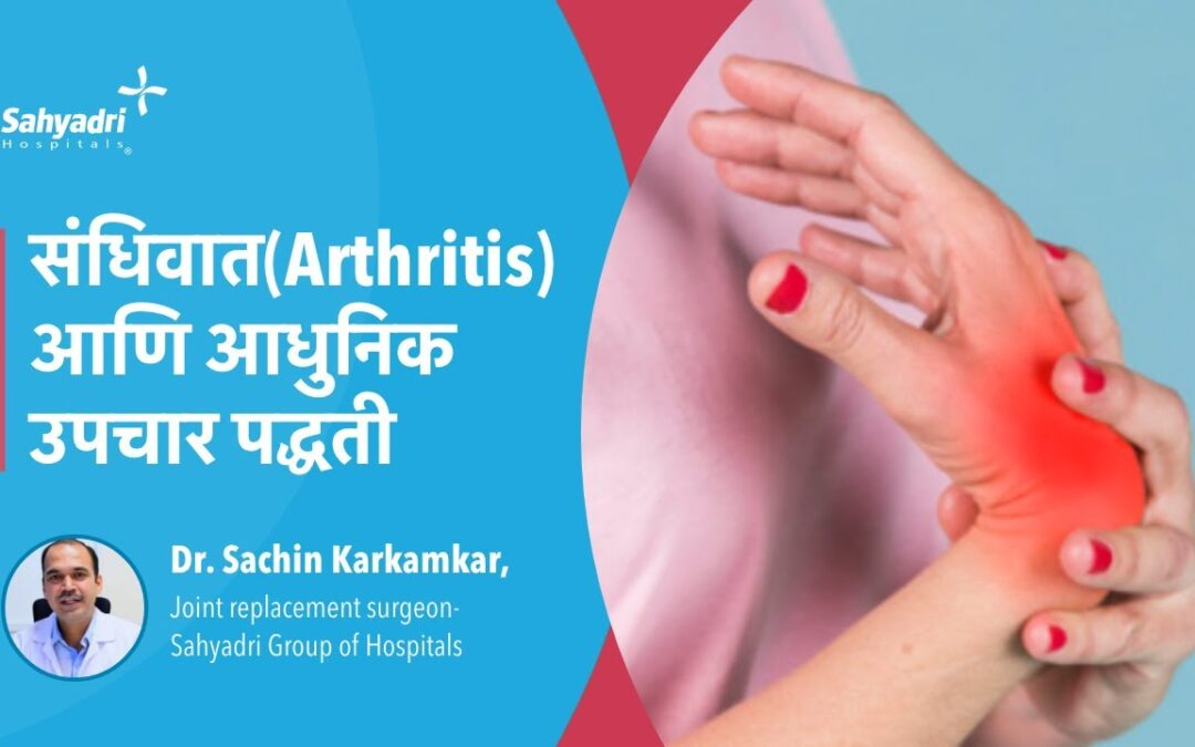 What is Arthritis and Their Types, Stages? (Marathi)