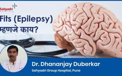Fits (Epilepsy) म्हणजे काय?