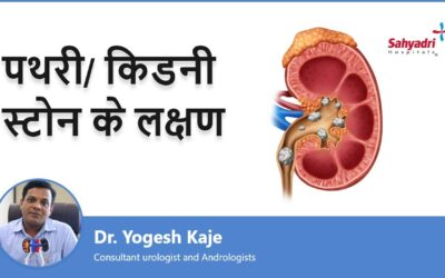 Kidney Stone Symptoms? (Hindi)