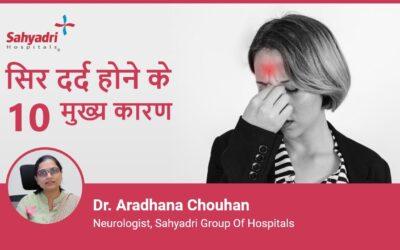 सिर दर्द होने के 10 मुख्य कारण क्या है?