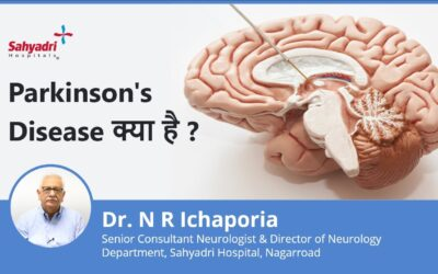 What is Parkinson Disease? (Hindi)