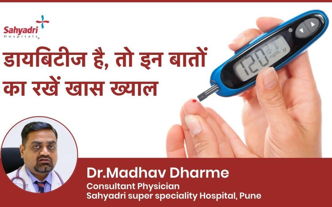 How to Control Diabetes?