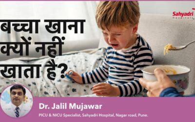 बच्चा खाना क्यों नहीं खाता हैं?