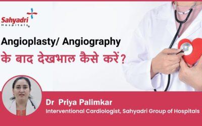 Angioplasty/Angiography के बाद देखभाल कैसे करें?