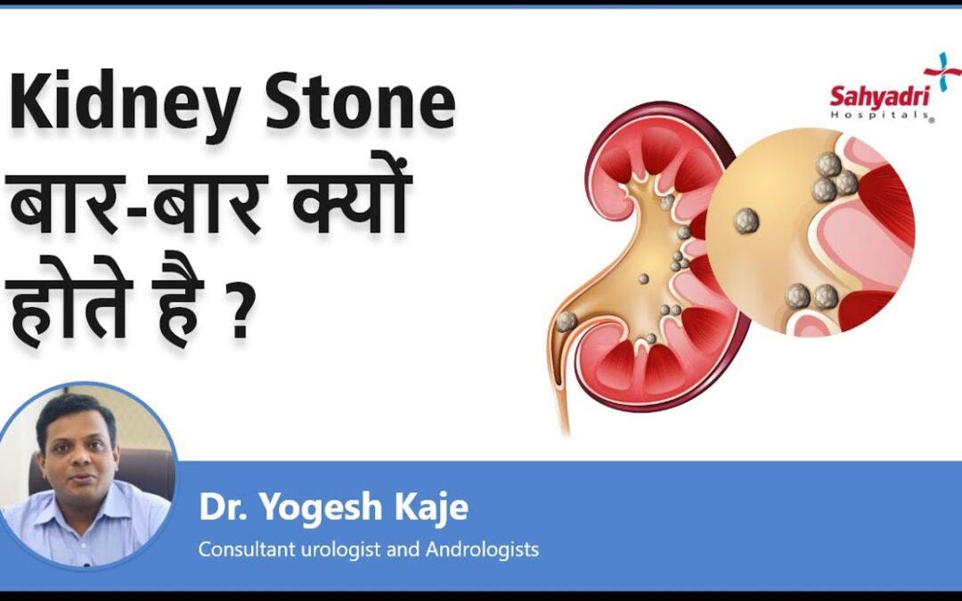 Kidney Stone बार-बार क्यों होते है?
