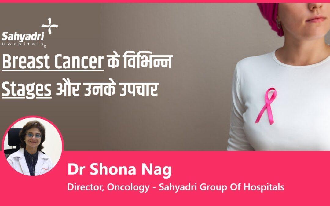 Breast Cancer के Stages कितने है और उनके उपचार क्या है?