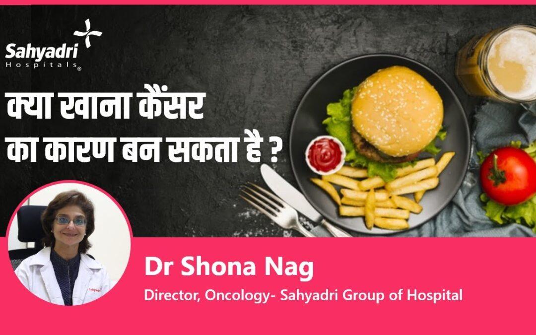 क्या खाना कैंसर का कारण बन सकता है ?