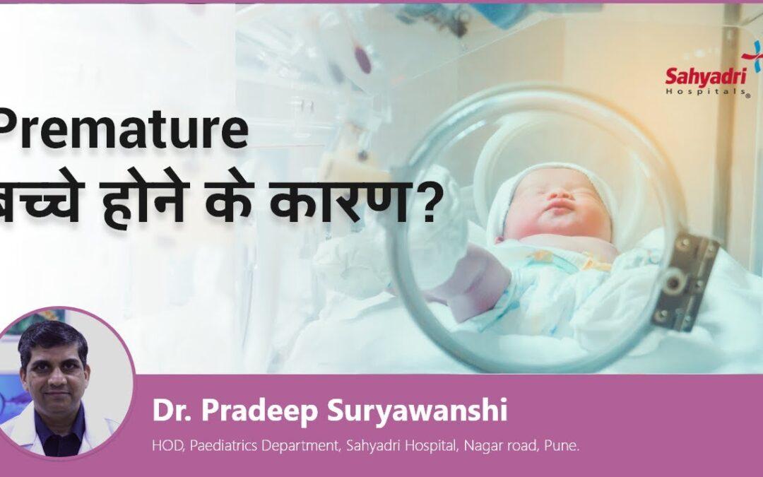 Premature बच्चे होने के कारण?