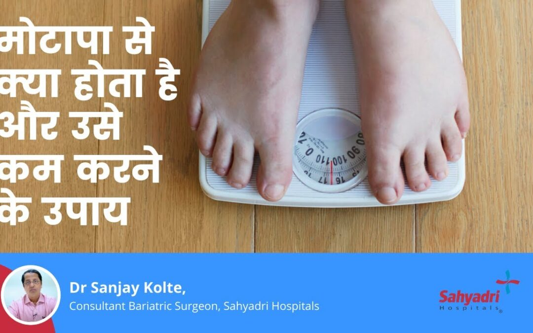 मोटापा से क्या होता है और उसे कम करने के उपाय क्या है?