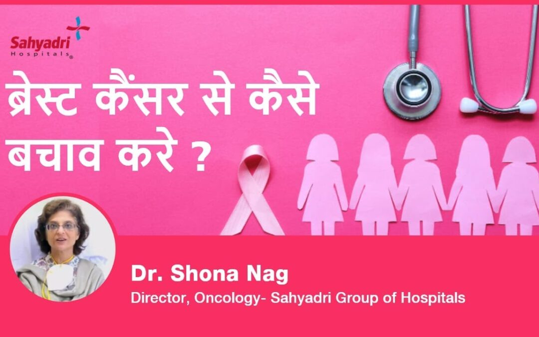 How to prevent breast cancer?