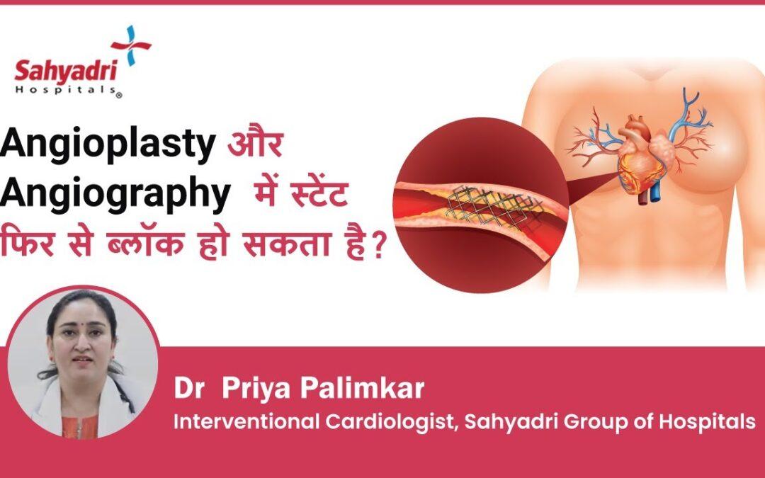 क्या Angioplasty और Angiography में स्टेंट फिर से ब्लॉक हो सकता है?