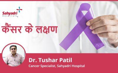 कैंसर का इलाज क्या हैं?