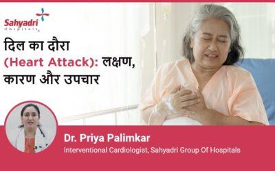 हार्ट अटैक (Heart Attack) लक्षण, कारण, उपचार क्या है?