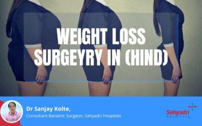 बेरिएट्रिक सर्जरी क्या है? (Weight Loss Surgery)