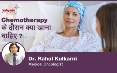 Chemotherapy के दौरान क्या खाना चाहिए?