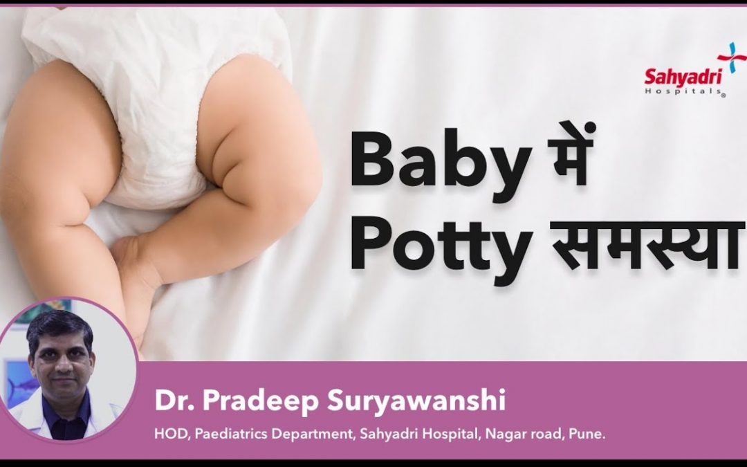 Baby को Potty ना आये तो क्या करें?