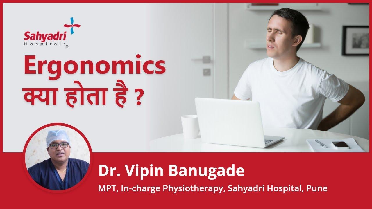 ergonomics-hindi