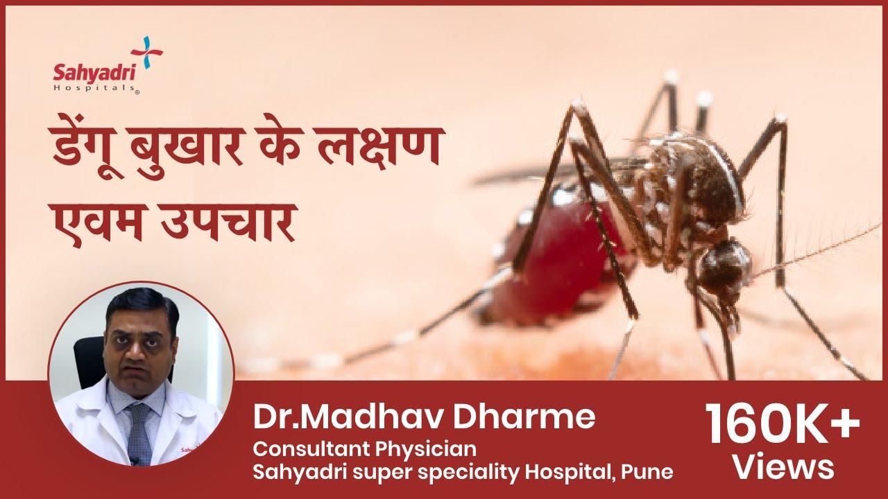 understanding-dengue-treatment