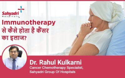 Immunotherapy से कैसे होता है कैंसर का इलाज?