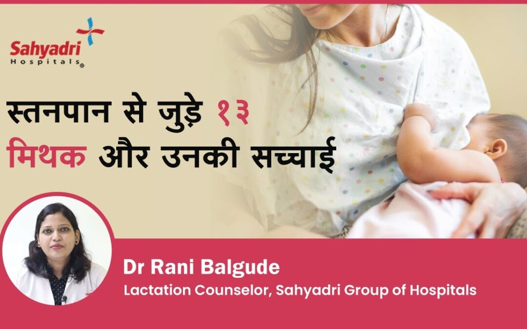 13 Myths And Facts About Breastfeeding (Hindi)