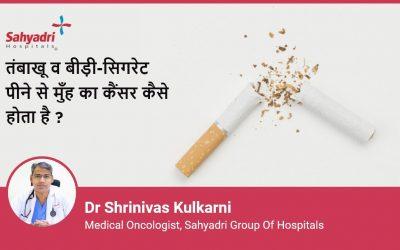 तंबाखू व बीड़ी-सिगरेट पीने से मुँह का कैंसर कैसे होता है?