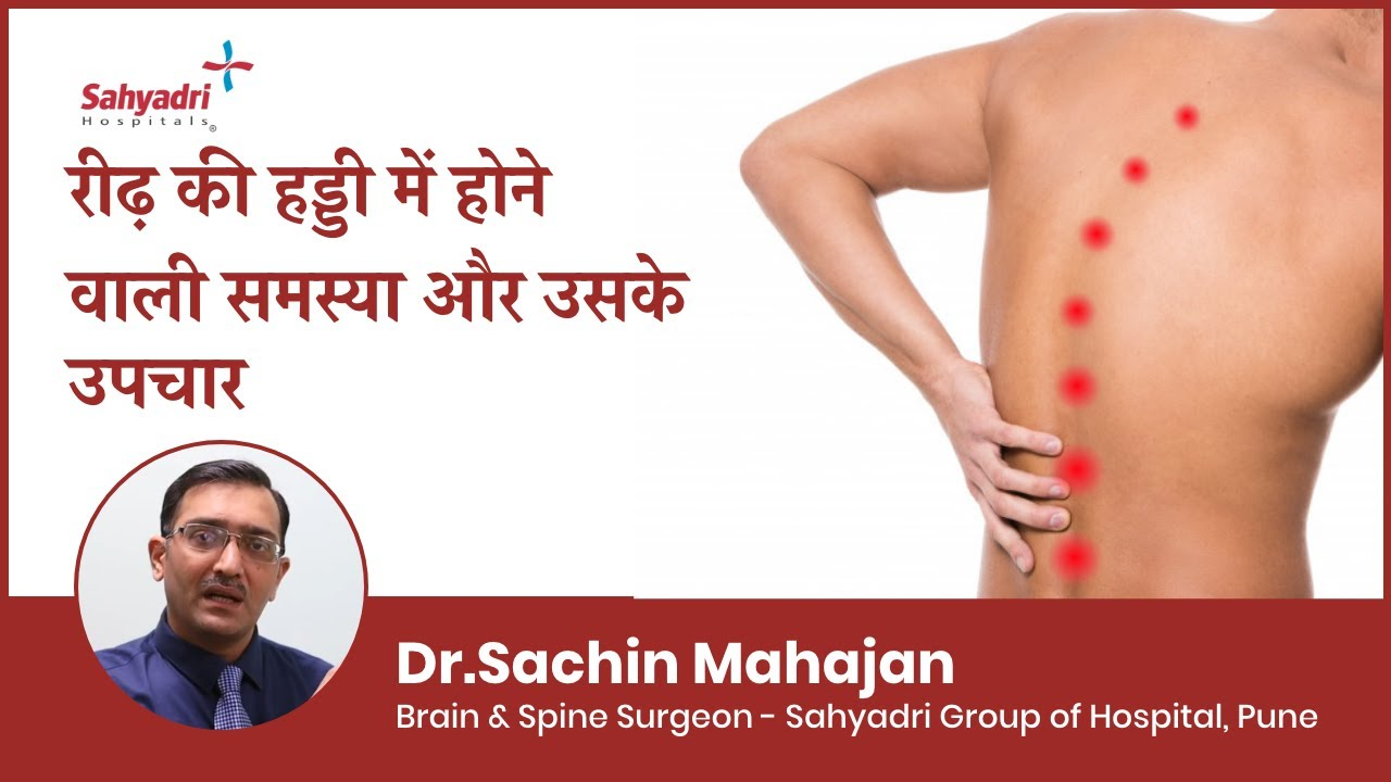 spine-problems-and-its-treatment