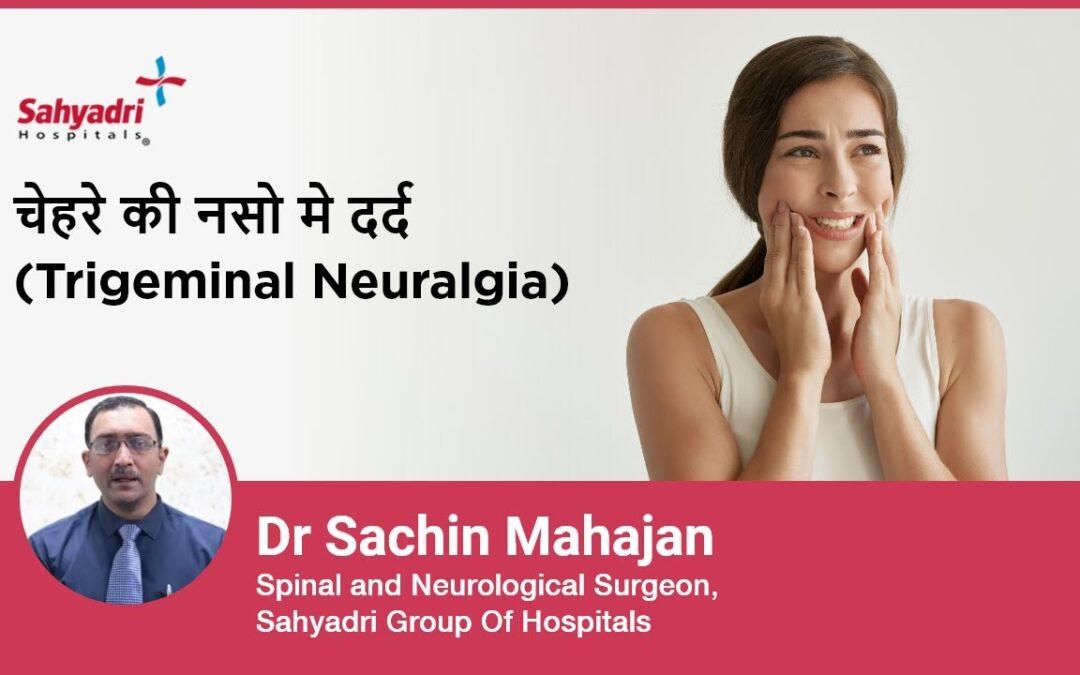 Trigeminal Neuralgia: Causes, Symptoms & Treatment