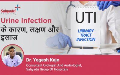 Urine Infection के कारण, लक्षण और उपचार क्या हैं?