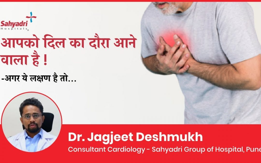 Symptoms of Heart Attack and How to Prevent It?