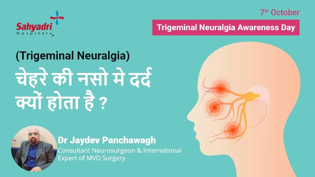 videos-cause-of-trigeminal-neuralgia-hindi