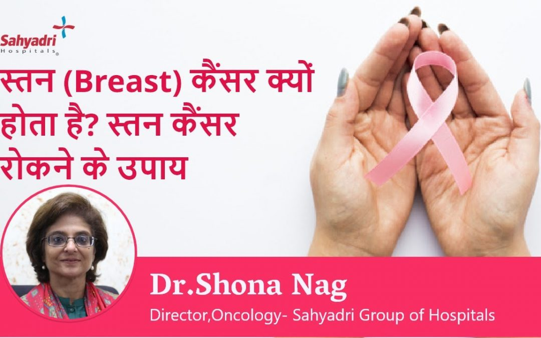 What Are the Reasons for Breast Cancer?
