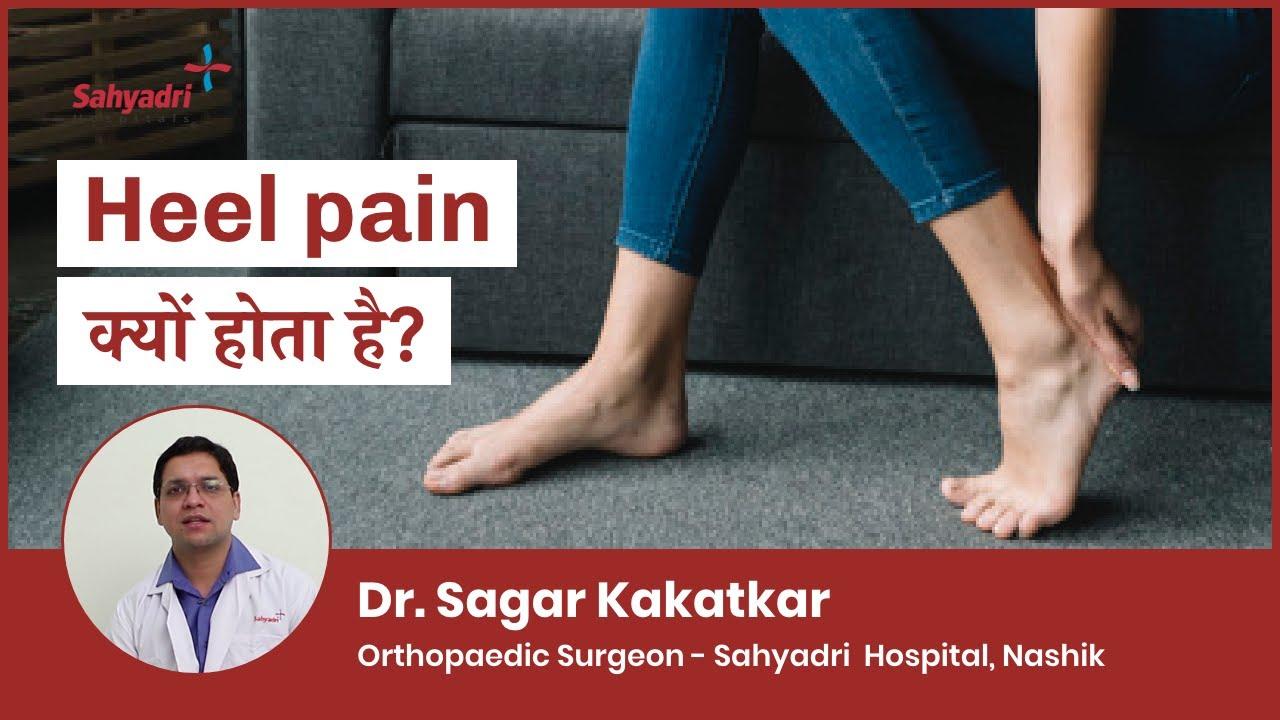 Dr. Sagar Kakatkar explain heel pain